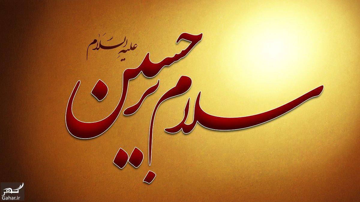 mataleb www.gahar .ir 29.06.97 7 معروف ترین احادیث امام حسین (ع)