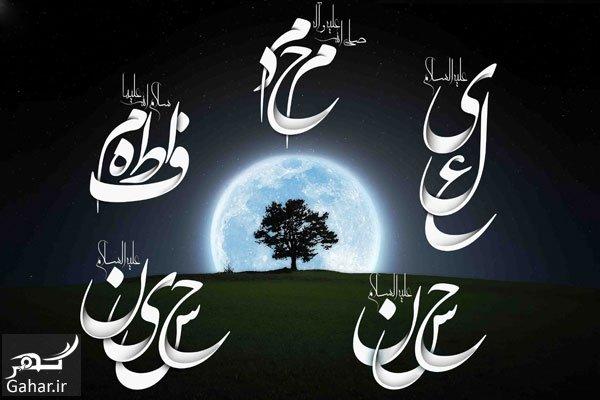 mataleb www.gahar .ir 30.06.97 2 پنج تن آل عبا کسانی هستند ؟