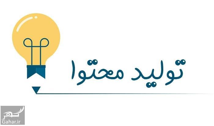 mataleb www.gahar .ir 30.06.97 6 تولید محتوا چیست ؟ فاکتورهای یک محتوای خوب کدامند؟
