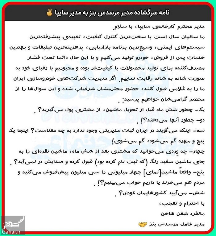 mehdialiyari 41126392 156306181964208 4790478461889992552 n نامه طنز و تلخ مدیر مرسدس بنز به مدیر سایپا