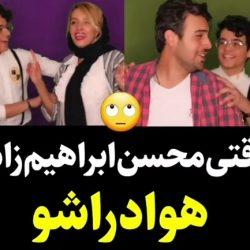 سوپرایز بدل محسن ابراهیم زاده به سبک ابی + دانلود