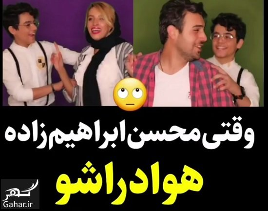 mohsen سوپرایز بدل محسن ابراهیم زاده به سبک ابی + دانلود