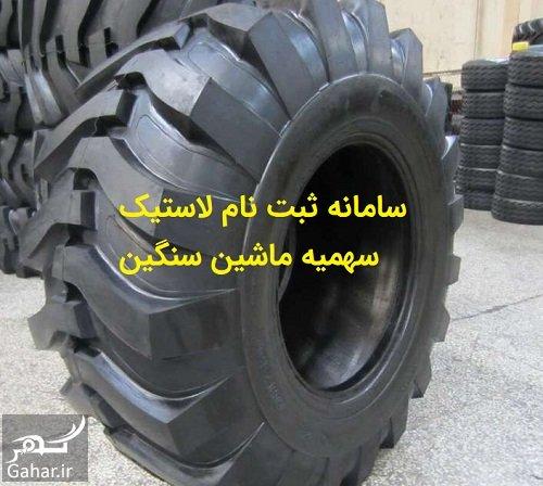 s l1000 سامانه ثبت نام لاستیک سهمیه ماشین سنگین