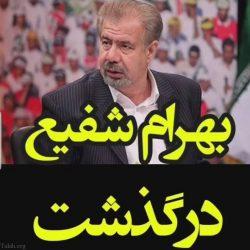 اعلام زمان تشییع بهرام شفیع مجری و گزارشگر ورزشی