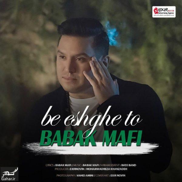 Babak Mafi Be Eshghe To e1539974335937 دانلود آهنگ جدید بابک مافی به عشق تو