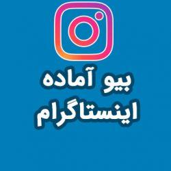 بیو اماده اینستاگرام