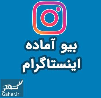 Bio instagram بیو اماده اینستاگرام
