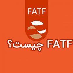 سیر تا پیاز FATF را خلاصه بخوانید