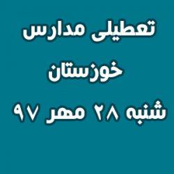 تعطیلی مدارس خوزستان شنبه ۲۸ مهر ۹۷