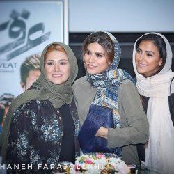 عکسهای تولد سحر دولتشاهی در اکران مردمی عرق سرد