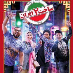 زمان پخش قسمت آخر ساخت ایران ۲ اعلام شد