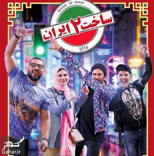 serial sakhte iran زمان پخش قسمت آخر ساخت ایران 2 اعلام شد