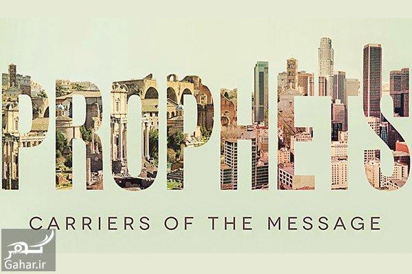 www.gahar .ir 09.08.97 4 چرا پیامبران و امامان در کشورهای عربی هستند؟