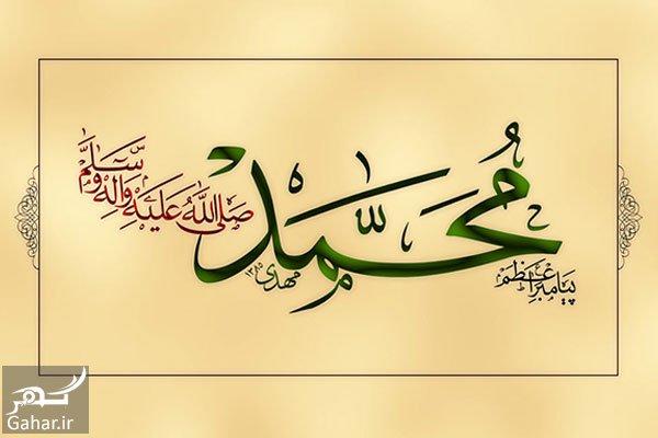 www.gahar .ir 09.08.97 9 معرفی فرزندان و همسران حضرت محمد (ص)