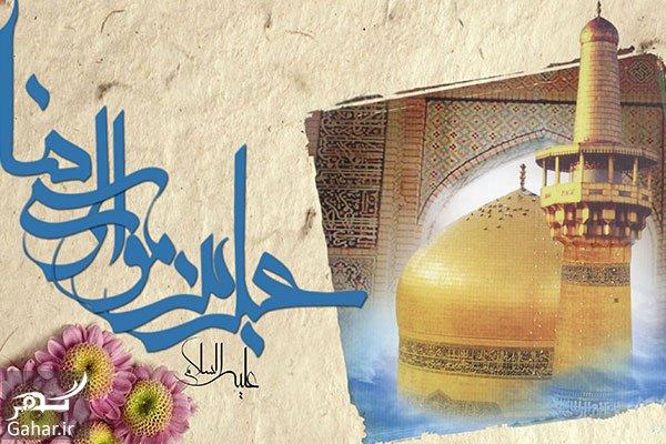 www.gahar .ir 10.08.97 1 چند حدیث از امام رضا (ع)