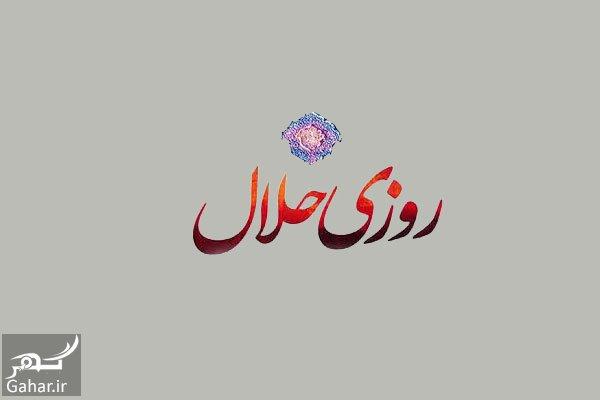 www.gahar .ir 19.07.97 4 چند دعای برکت رزق و روزی