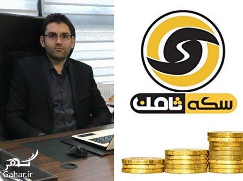 zahedi sekesamen خبر خوش برای مال باختگان سکه ثامن
