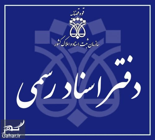 آدرس دفاتر اسناد رسمی تهران, جدید 1400 -گهر