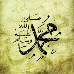 پیام تبریک میلاد پیامبر اکرم, جدید 1400 -گهر