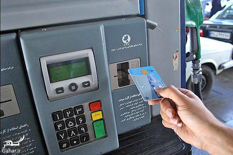 هزینه ثبت نام کارت سوخت, جدید 1400 -گهر