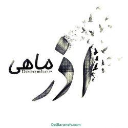 تبریک تولد برای متولدین آذر