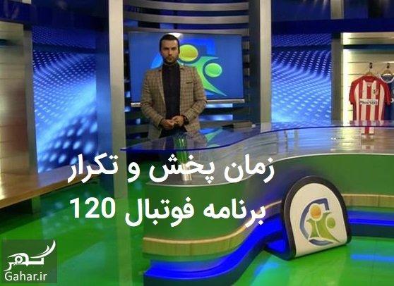 2553 زمان پخش تکرار فوتبال 120 شبکه ورزش