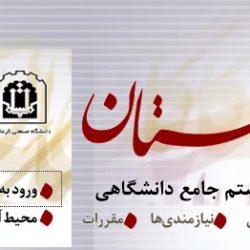 سیستم جامع دانشگاهی گلستان چگونه سیستمی است؟
