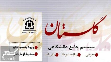 gahar.....ir  سيستم جامع دانشگاهی گلستان چگونه سیستمی است؟