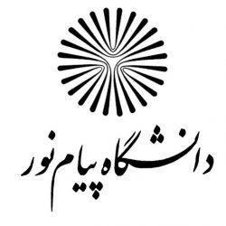 فهرست واحدهای دانشگاه پیام نور تهران