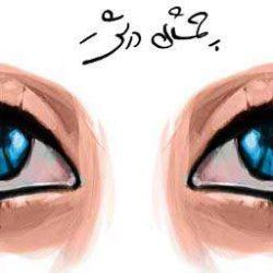 تکنیک هایی برای آرایش چشم های درشت