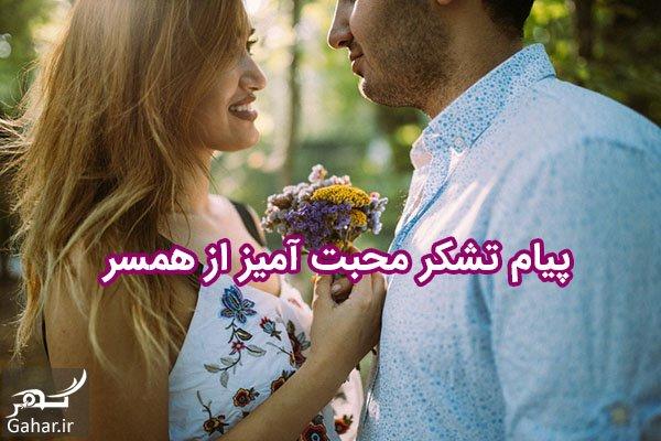 message tanx wife پیام تشکر از همسر