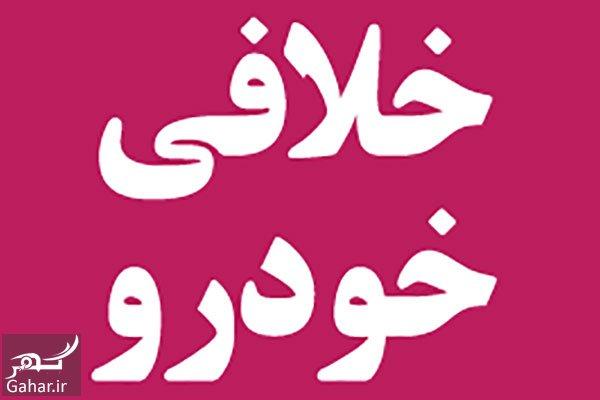 www.gahar .ir 13.08.97 4 روش های استعلام آنلاین خلافی خودرو