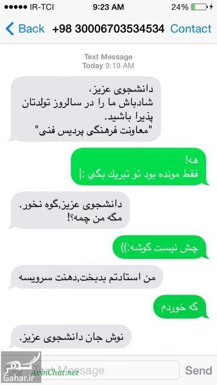 www.gahar .ir 13.08.97 6 چند شعر طنز دانشجو و استاد