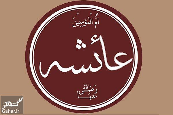 www.gahar .ir 14.08.97 9 دلیل ازدواج پیامبر با عایشه چه بود؟