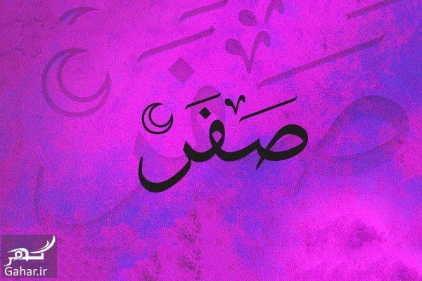 www.gahar .ir 15.08.97 2 چهارشنبه آخر صفر چه اعمالی دارد؟