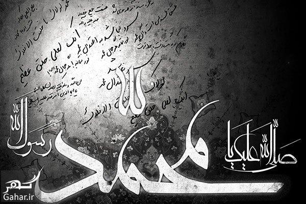 www.gahar .ir 15.08.97 5 رحلت یا شهادت پیامبر (ص)؟