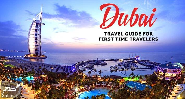 www.gahar .ir 15.08.97 7 سفر به دبی : راهنمای کامل و مکان های دیدنی