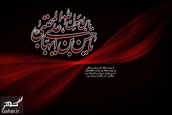 www.gahar .ir 15.08.97 8 متن روضه امام حسن مجتبی (ع)