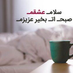 متن صبح بخیر عشقم
