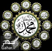 جدول مشخصات کامل دوازده امام