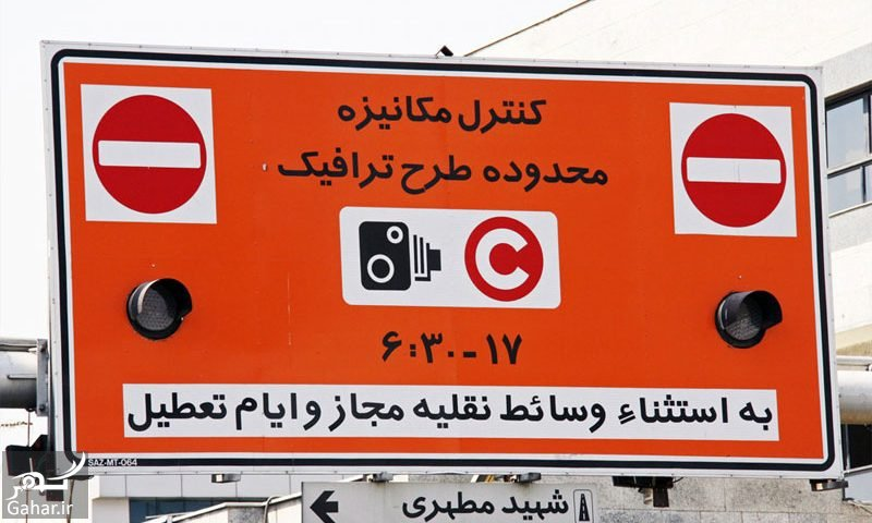 arhteraficc 800x480 محدوده طرح ترافیک جدید تهران 97