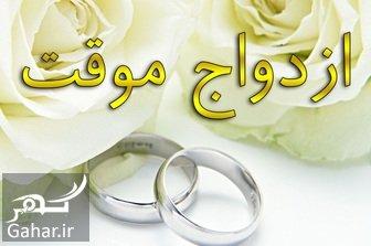ezdevaj movaghat افزایش عجیب آمار ازدواج موقت در ایران !