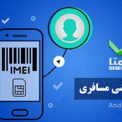 پرداخت گمرکی گوشی + روش رجیستر کردن گوشی مسافرتی, جدید 1400 -گهر