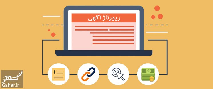 mataleb www.gahar .ir 01.10.97 6 رپورتاژ خبری چیست و چه ویژگی هایی دارد؟
