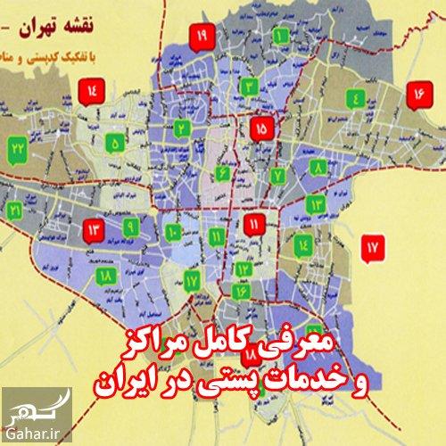 mataleb www.gahar .ir 01.10.97 9 مناطق پستی تهران + ادرس و شماره و سایت