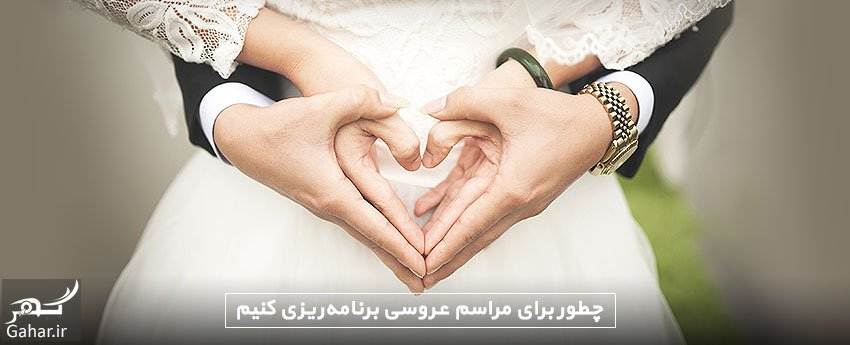 mataleb www.gahar .ir 06.10.97 5 گام های اساسی برای برنامه ریزی مراسم عروسی
