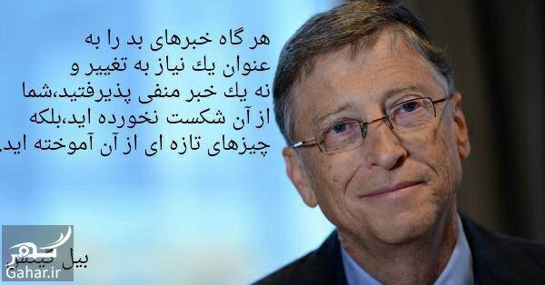 mataleb www.gahar .ir 08.10.97 8 تاثیرگذارترین جملات و سخنان بیل گیتس