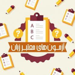 آزمون های معتبر زبان انگلیسی را بشناسید