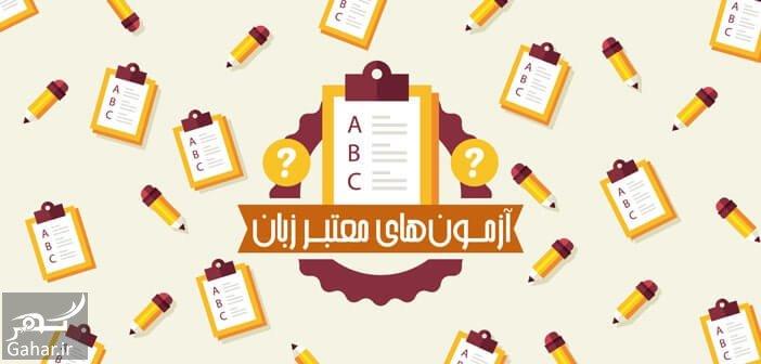 mataleb www.gahar .ir 19.09.97 12 آزمون های معتبر زبان انگلیسی را بشناسید