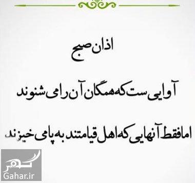 mataleb www.gahar .ir 26.09.97 7 خواص خواندن نماز صبح در اول وقت